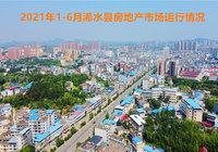 2021年1-6月浠水县房地产市场运行情况