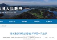 浠水港总体规划(修编)环评第一次公示
