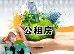 罗田县河东宜居山庄二期公租房配租方案