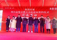 热烈庆贺万景楚街项目品鉴会暨主力店签约仪式圆满成功