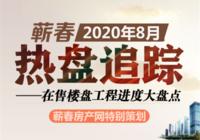 蕲春2020年8月在售楼盘工程进度汇总