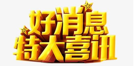 """恭喜武穴铜锣湾广场荣获""""2020年中国品质宜居典范楼盘""""荣誉称号"""