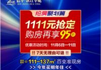 双十一超燃购房节!信华·滨江华庭iPhone12免费抽!