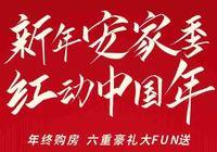 鴻馨清水灣|新年安家季 紅動中國年 多重好禮傾情助力