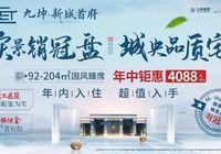 九坤·新城首府|全龄教育环绕 共筑无忧未来