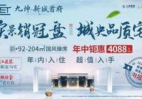 九坤·新城首府|執掌兩大商圈,盡享繁華生活