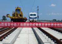 【关注】黄黄高铁正线轨道铺设全部完成!