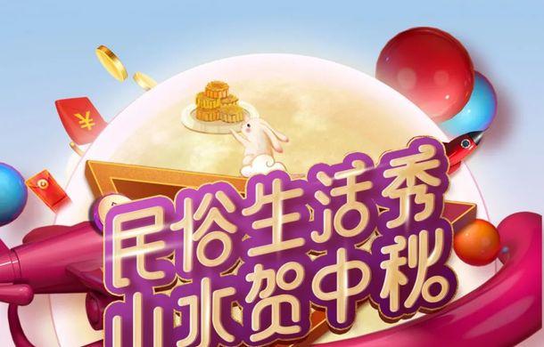 鑫龙·山水国际丨超级月亮降临罗田!中秋民俗生活秀浪漫来袭!
