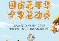 秋日游玩打卡 | 国庆超级嘉年华,就来卓达·书香名苑!