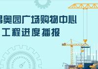 瑞昌奥园广场购物中心8月工程进度播报