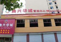 鑫興華城7月工程進度播報   地下停車場施工中