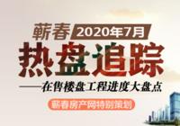 2020年7月蕲春在售楼盘工程进度盘点!