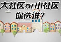 【購房常識】異地買房要注意些什么,需要哪些手續?