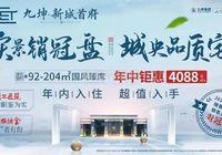 九坤·新城首府|重新定义公园舒居生活