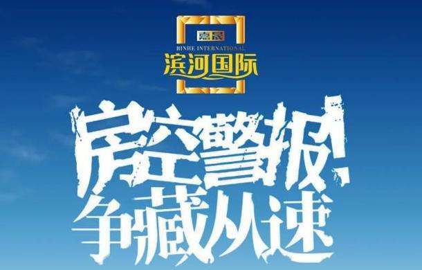 """头条新闻,今天起滨河国际拉响""""房空警报""""!"""