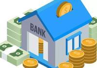 房贷什么时候一次性还清最划算?