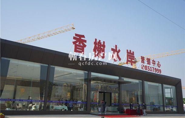 香榭水岸營銷中心盛大開放,啟幕高鐵人居新篇!