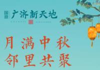 国鼎·广济新天地   金秋正九月 购房好时节