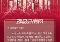 全竞提升,立基百年——碧桂园集团总裁2021年新年致辞