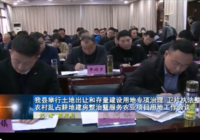罗田县举行土地出让和存量建设专项工作会议