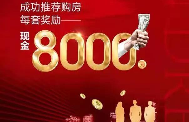 """做""""万达·紫荆府""""全民经纪人,8000现金等你拿!"""