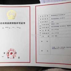 浠水碧桂园八景台预售证