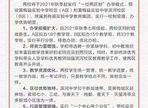 """实行""""一校两区制"""",黄梅县实验中学与滨河中学携手同行!"""