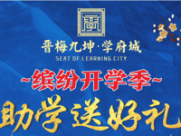@黄梅家长开学季即将到来!快来晋梅九坤学府城领取开学装备!