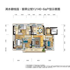 交投·碧桂园翡翠公馆YJ140户型 143㎡户型图