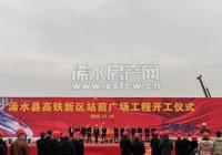 浠水高铁新区站前广场12月18日正式开工