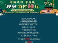 中秋节将至!晋梅九坤学府城不允许你错过瓜分500份月饼礼盒的机会。