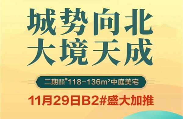 博森·一品天下B2#楼,11月29日盛大加推!