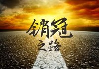地产一线|瑞锦东城季度销售冠军魏艳华,季度销售金额1480万