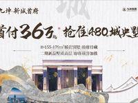九坤·新城首府| 为什么购房者都青睐择校而居?