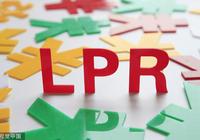 穩如泰山!最新LPR報價出爐,武穴房貸利率還是……