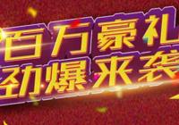 蘄春府丨奧體旁·銷冠王,百萬豪禮盛惠全城,參與即得!