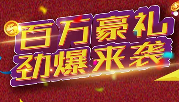 蕲春府丨奥体旁·销冠王,百万豪礼盛惠全城,参与即得!