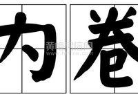 """【徽城·金色家园】舒居生活,才是""""内卷""""时代的正确选择..."""