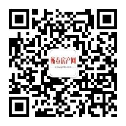 蕲春房产网微信公众号