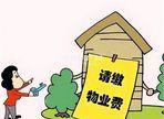 房子长期空置不住,需要缴纳物业费吗?