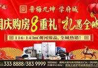 双节同庆!晋梅九坤学府城8重特惠,助力安心置好房!