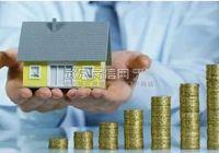 """【購房常識】貸款買房""""等額本金""""提前還款劃算嗎?"""
