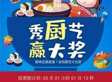 国鼎华府·万得天地厨艺大赛颁奖典礼就在这个周末