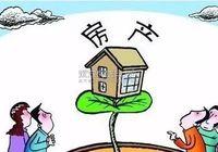 【購房常識】未婚買房應該注意什么?