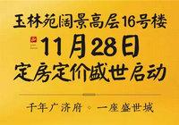 廣濟府A區闊景高層16號樓11月28日定房定價盛世啟動!