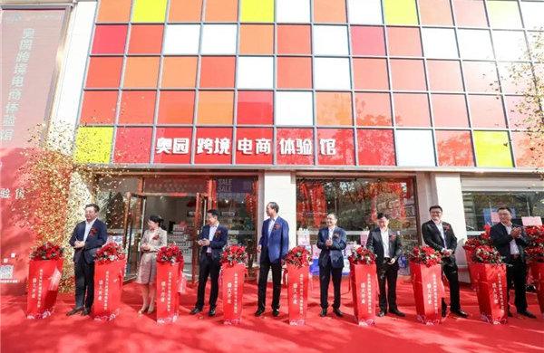 奥园集团与江西省商务厅签署战略合作协议 南昌奥园跨境电商体验馆盛大开业