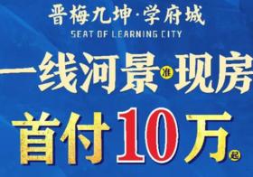 晋梅九坤·学府城
