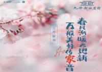 九坤·新城首府|春風漸暖天地新 萬般美好傳家音