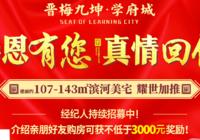12天不間斷的業主答謝會,晉梅九坤學府城業主速來報名!