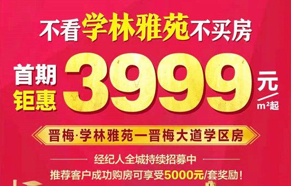 不看晋梅·学林雅苑不买房,首期钜惠3999元/㎡起